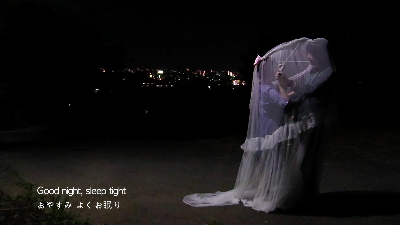 【展示】二人だけの国|7:Time to say good night|齋藤はぢめ